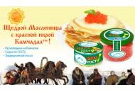Масленица-2014: <br />значение каждого дня